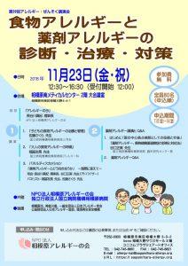 20181123npo-sagamihara-allergy-1のサムネイル