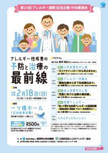24th_allergyweek_2018.01.12のサムネイル